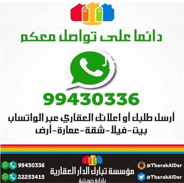 فيلا للبيع فى شارع عبدالعزيز محمد الدعيج 0