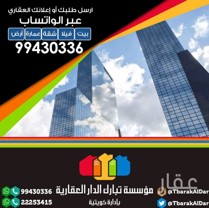 بيت للبيع فى شارع ابوهريرة جادة 7 ، السالمية 0