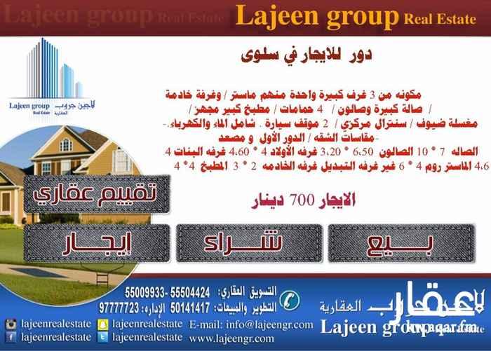 دور للإيجار فى شارع سالم غانم الحريص, سلوى 0