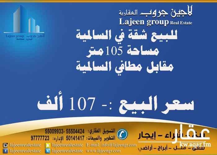 فيلا للبيع فى شارع حمد المبارك, السالمية 0