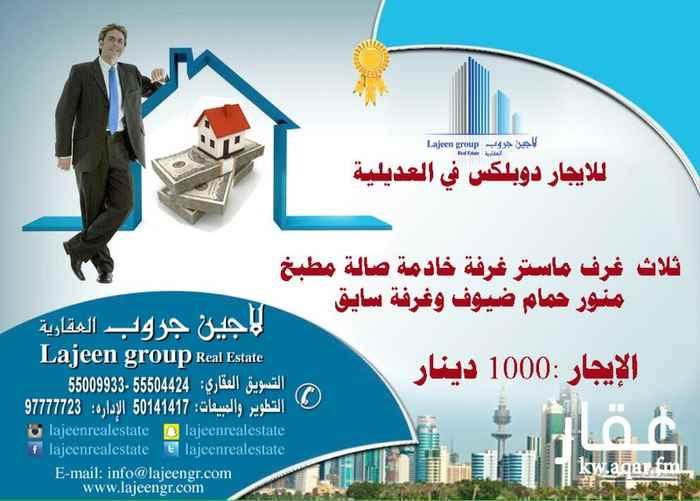 دور للإيجار فى شارع عبدالوهاب حسين القرطاس 0