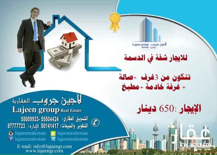 دور للإيجار فى شارع الامام الحسين بن علي 0