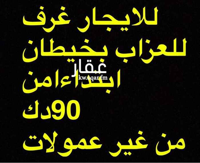 شقة للإيجار فى شارع Saud Bin Abdulaziz Street, خيطان 0