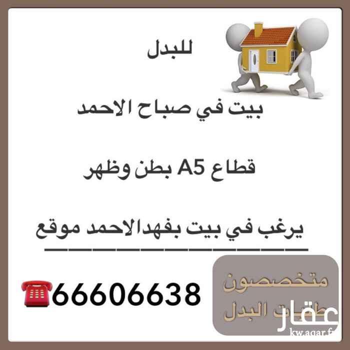 بيت للبيع فى صباح الأحمد 0