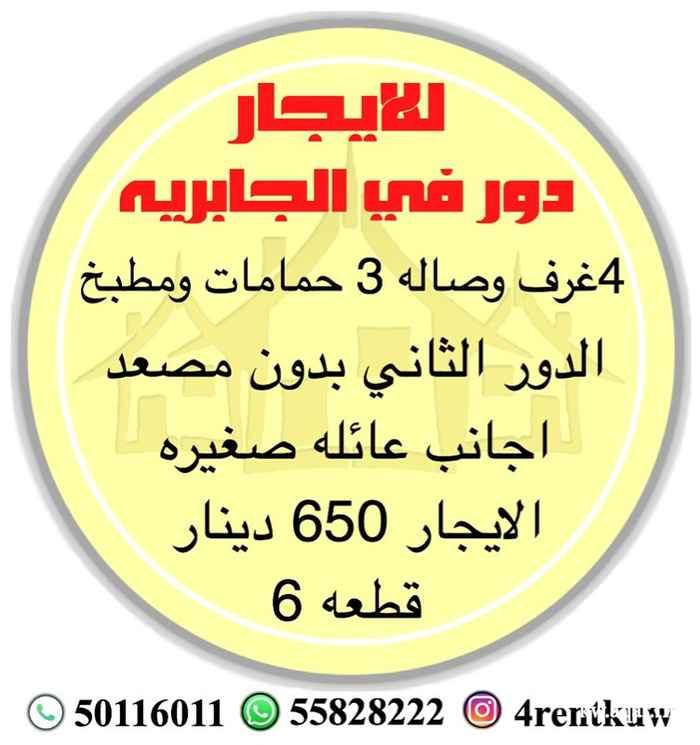 دور للإيجار فى 12-14 شارع, مدينة الكويت 61