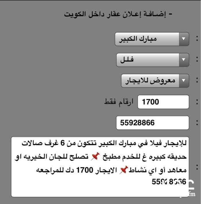 فيلا للإيجار فى شارع, Kuwait 0
