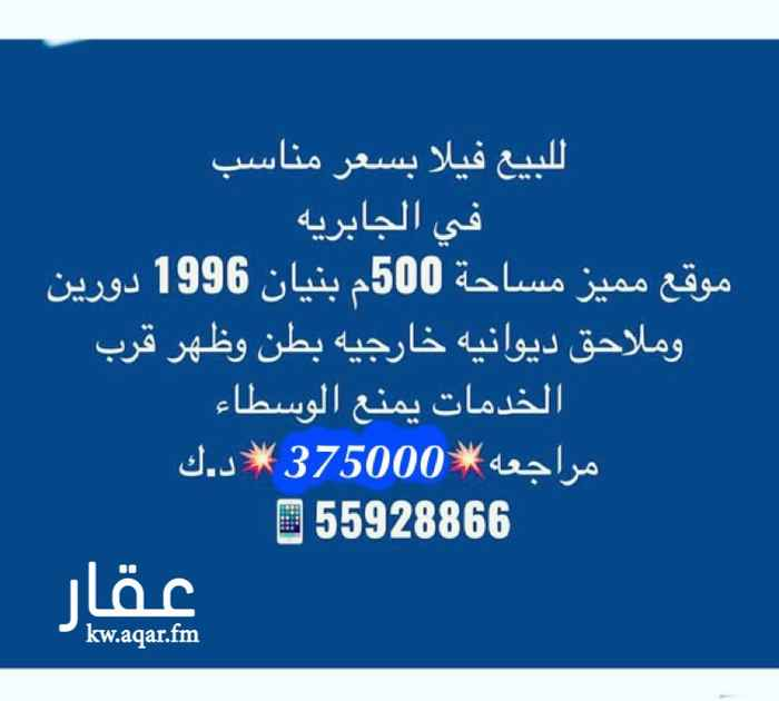 فيلا للبيع فى شارع عبدالله علي دشتي, مدينة الكويت 0