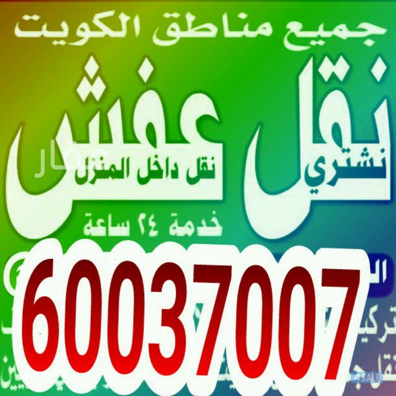 شقة للإيجار فى شارع 36 ، ضاحية عبدالله السالم 0