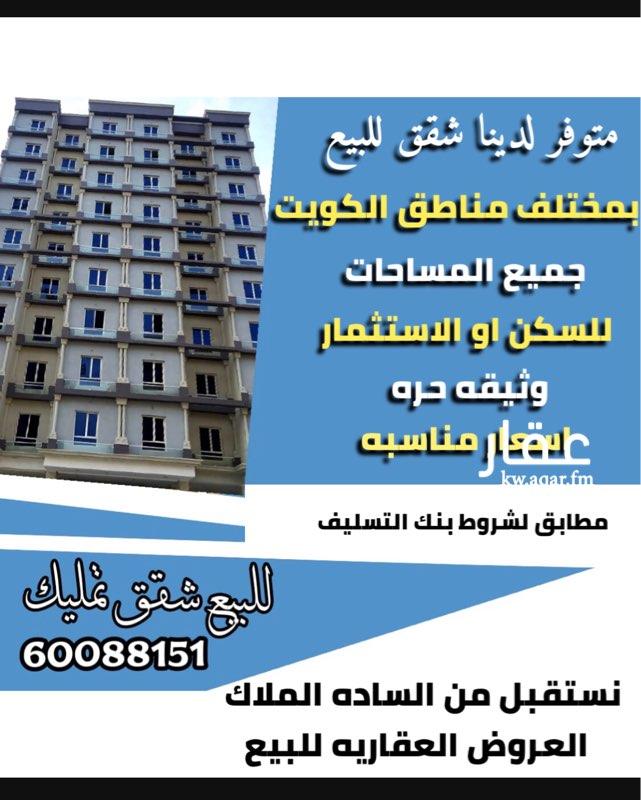 شقة للبيع فى شارع, المهبولة, Kuwait 0