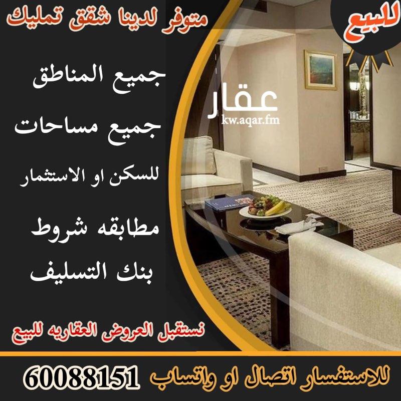 شقة للبيع فى شارع حبيب مناور, مدينة الكويت 0