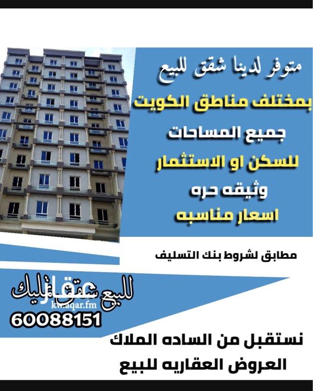 شقة للبيع فى شارع, الجابرية 0