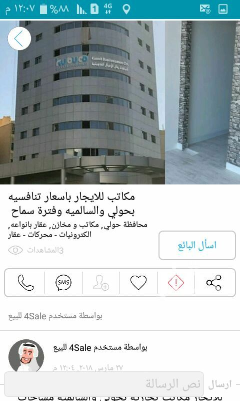 محل للإيجار فى شارع 208 ، مدينة الكويت 0