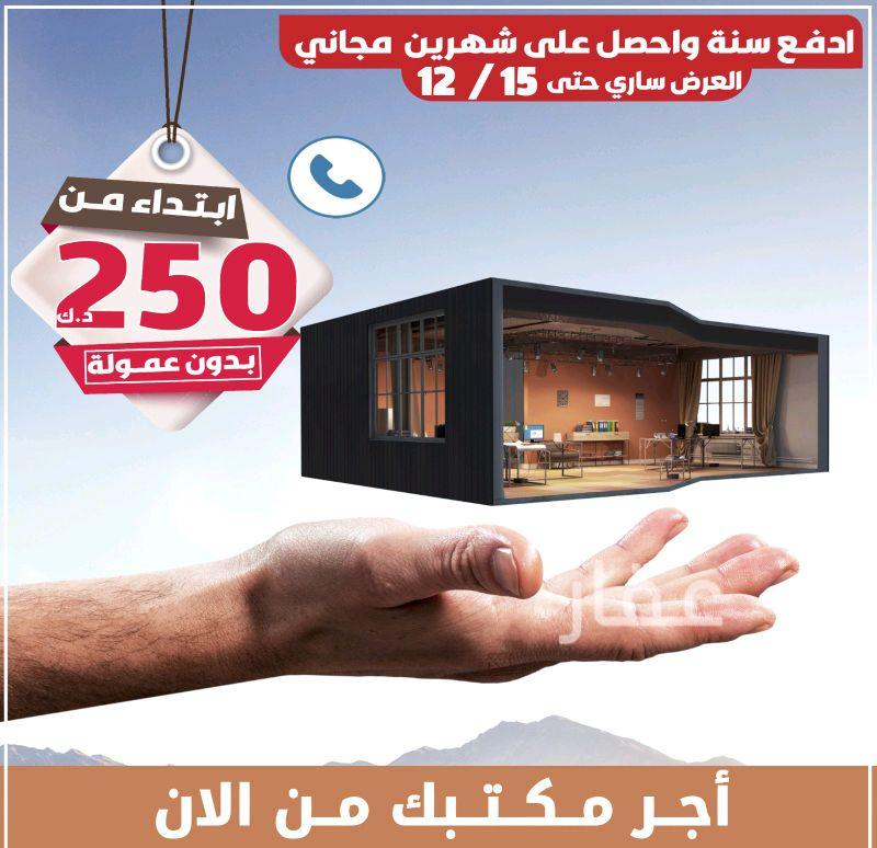 محل للإيجار فى طريق الاستقلال ، حي حدائق السور ، مدينة الكويت 0