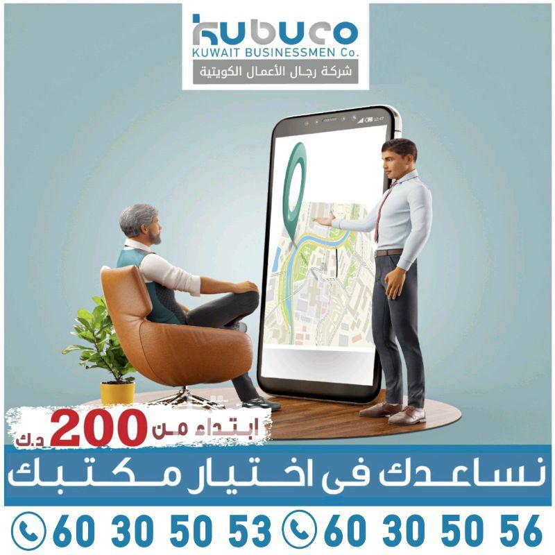 محل للإيجار فى حي حدائق السور ، مدينة الكويت 0