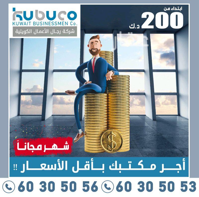 محل للإيجار فى حي المرقاب ، مدينة الكويت 01
