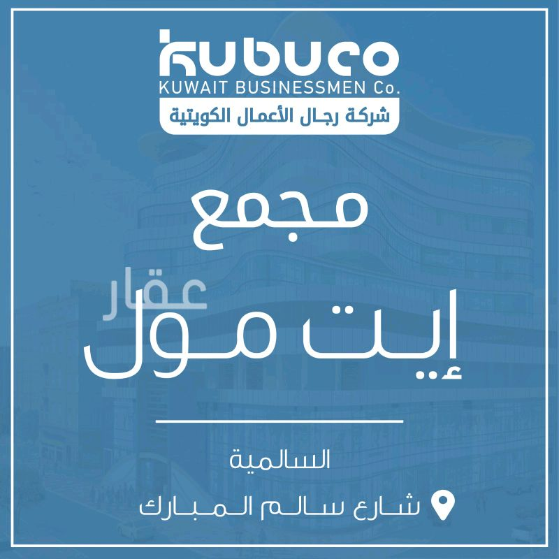 محل للإيجار فى حي المرقاب ، مدينة الكويت 0