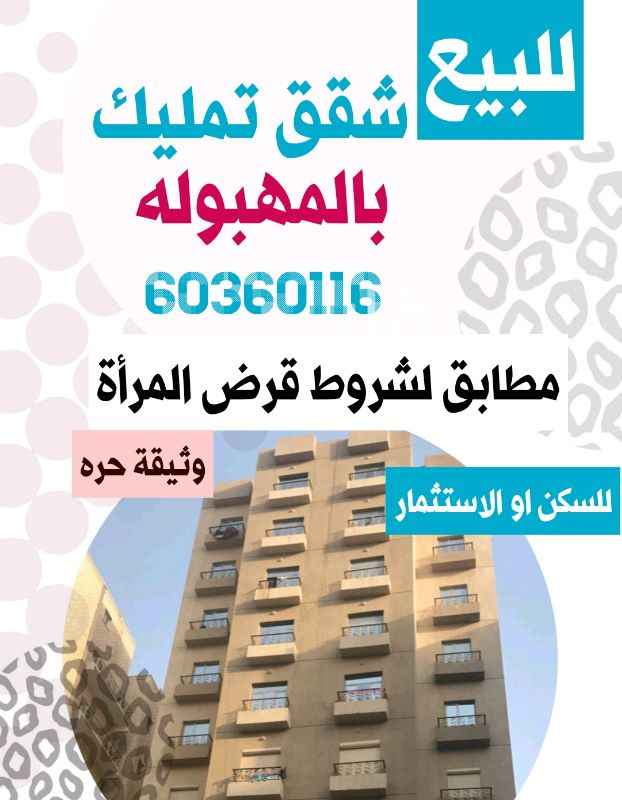 شقة للبيع فى دولة الكويت 0
