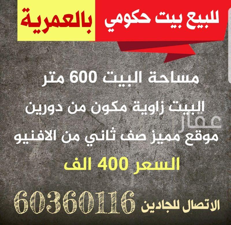 بيت للبيع فى شارع حمد راشد العلبان ، حي الري 0