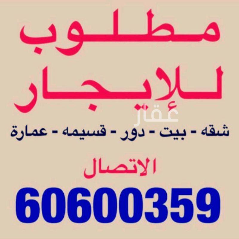 شقة للإيجار فى حي مبارك الكبير 0