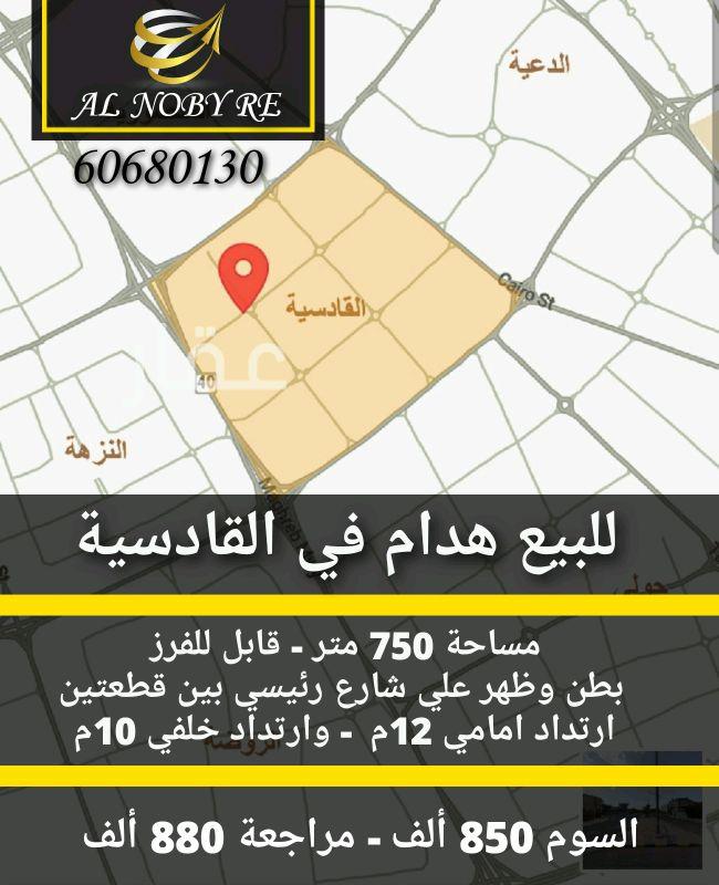 ارض للبيع فى شارع محمد حبيب البدر ، حي القادسية 0