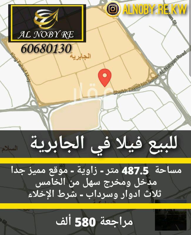 فيلا للبيع فى شارع يوسف احمد العثمان ، مدينة الكويت 0