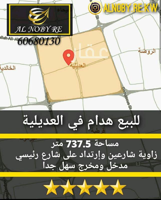 ارض للبيع فى شارع عبدالله محمد الهاجري ، حي العديلية 0