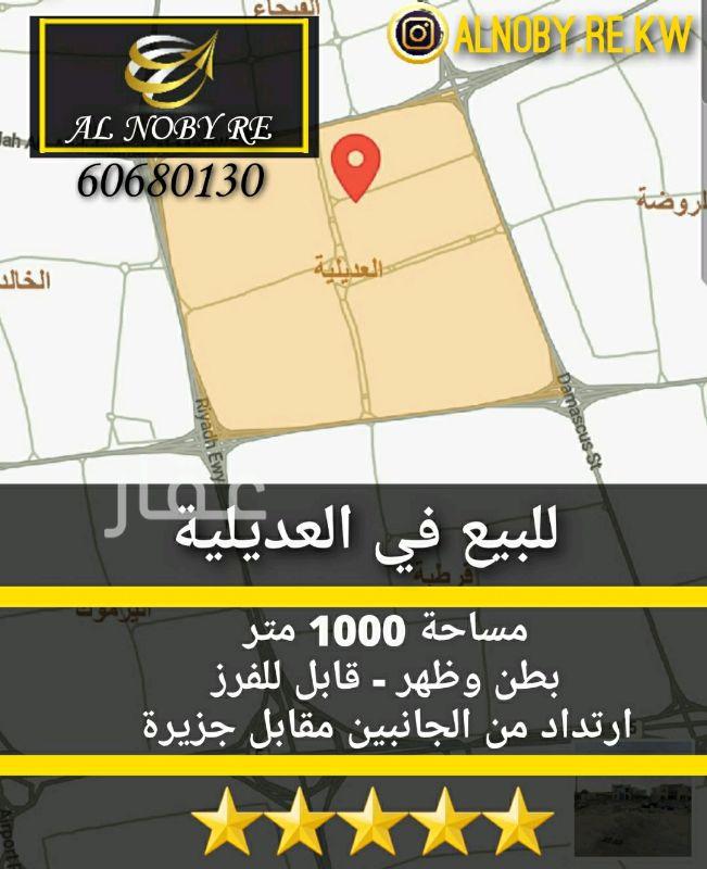 فيلا للبيع فى مسجد الراشد ، حي العديلية ، مدينة الكويت 0