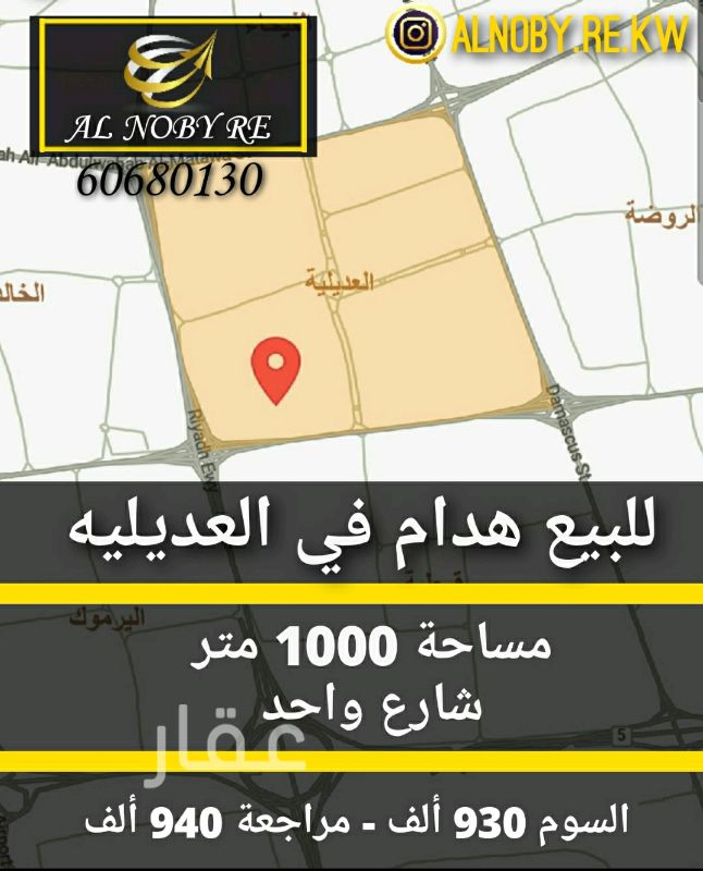 فيلا للبيع فى شارع عبدالله محمد الهاجري ، حي العديلية ، مدينة الكويت 0