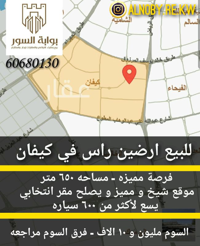 ارض للبيع فى شارع كيفان ، حي كيفان ، مدينة الكويت 0