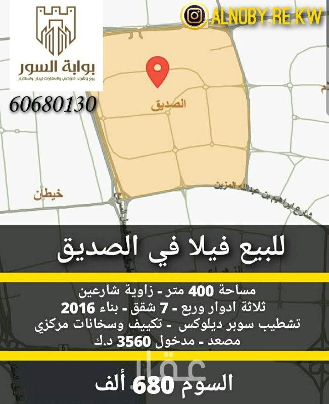 فيلا للبيع فى شارع علي بنوان الغانم ، حي الصديق 0