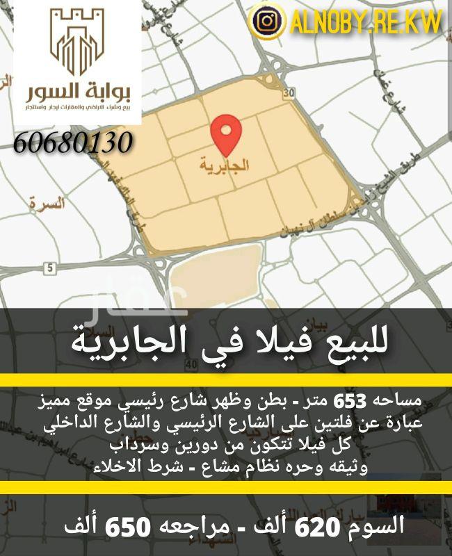 فيلا للبيع فى شارع ابراهيم ناصر الهاجري ، مدينة الكويت 0