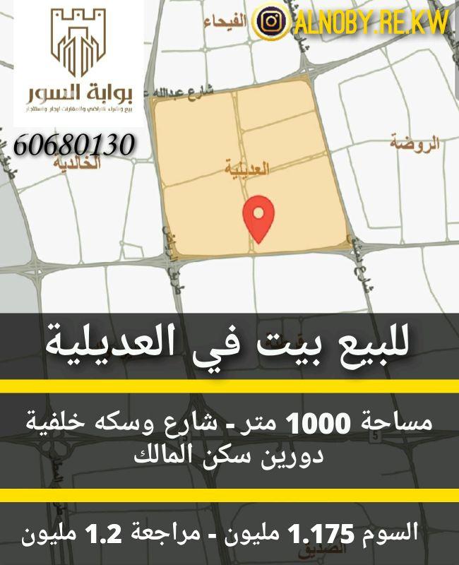 فيلا للبيع فى شارع سلطان الكليب ، حي العديلية 0