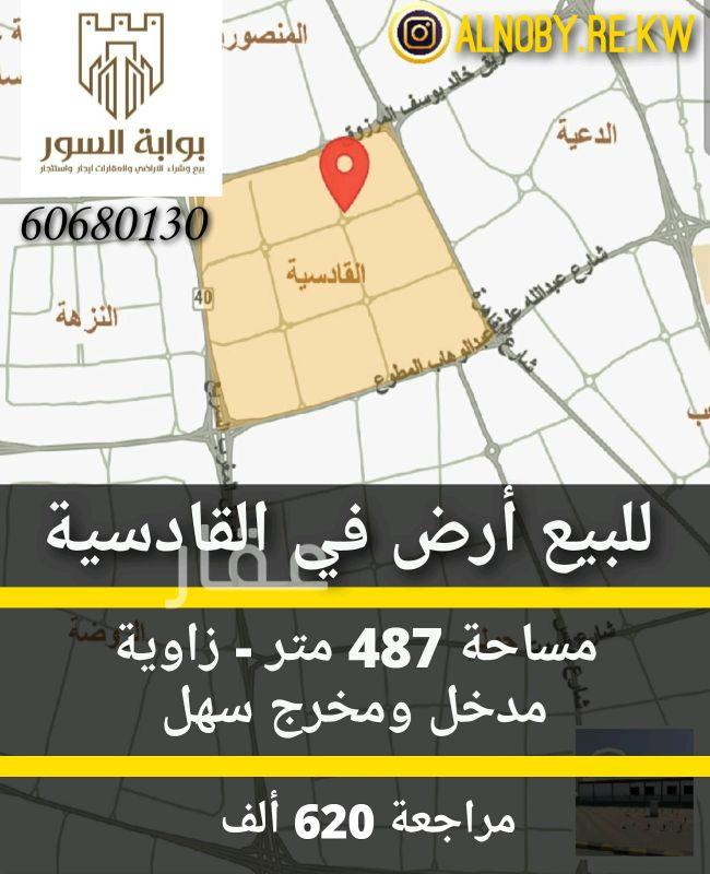 ارض للبيع فى شارع محمد حبيب البدر ، حي القادسية ، مدينة الكويت 0