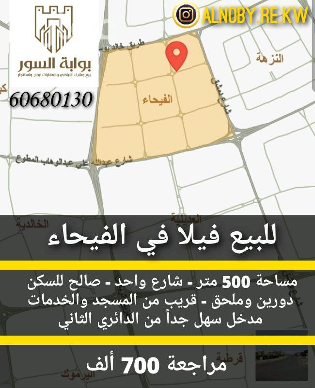 فيلا للبيع فى شارع 38 ، حي الفيحاء ، مدينة الكويت 0