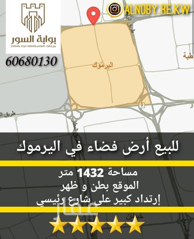 ارض للبيع فى حي اليرموك 0