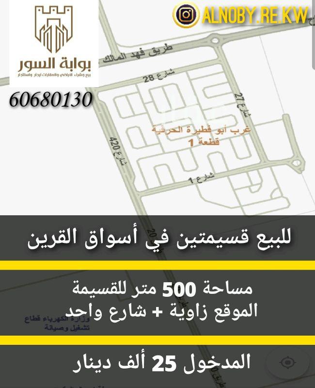 محل للبيع فى شارع 15 ، حي غرب ابو فطيرة الحرفية ، مدينة الكويت 0