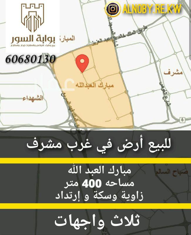ارض للبيع فى شارع 316 ، ضاحية مبارك العبدالله 0
