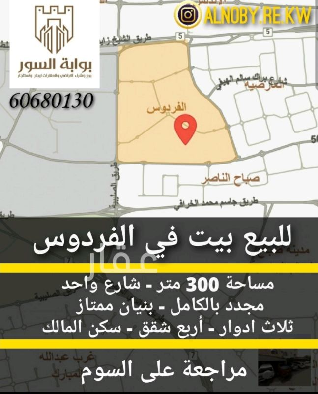 فيلا للبيع فى شارع الفردوس ، مدينة الكويت 0