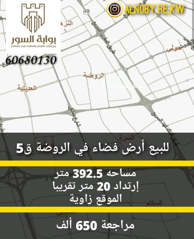 ارض للبيع فى شارع هشام بن عبدالملك ، حي الروضة 0