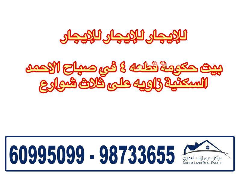 بيت للإيجار فى حي المرقاب ، مدينة الكويت 0