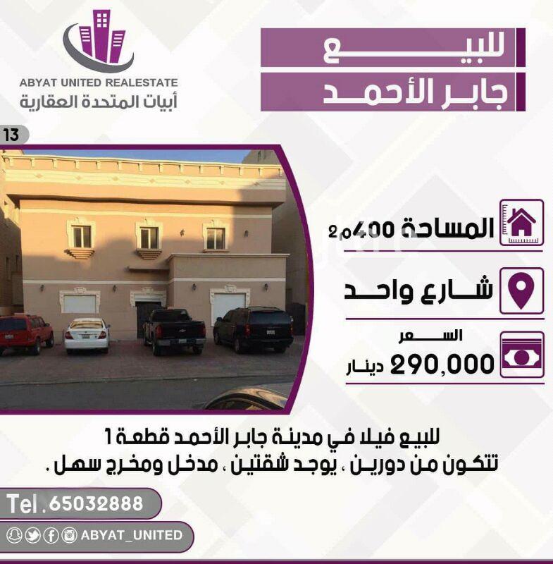 فيلا للبيع فى شارع جمال عبدالناصر ، حي شويخ السكنية 0
