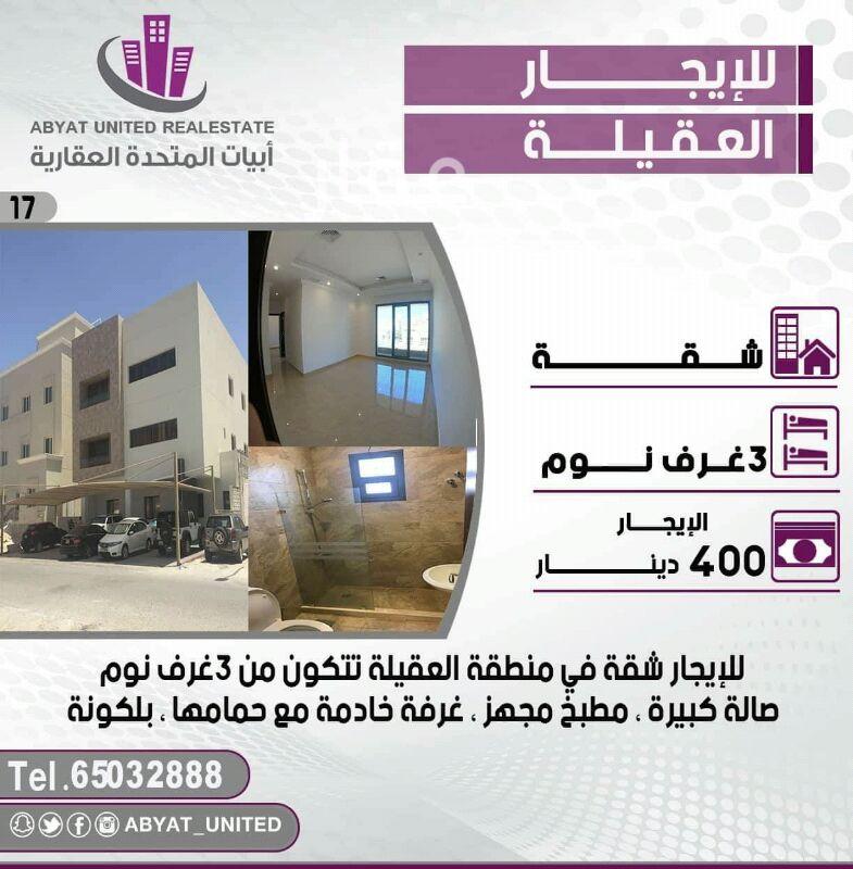 شقة للإيجار فى شارع جادة 4 ، حي جنوب الأحمدي ، مدينة الكويت 0