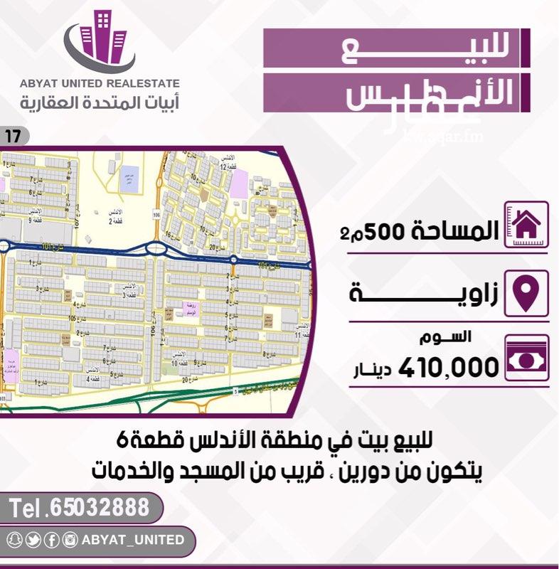 بيت للبيع فى شارع Street, مدينة الكويت 0