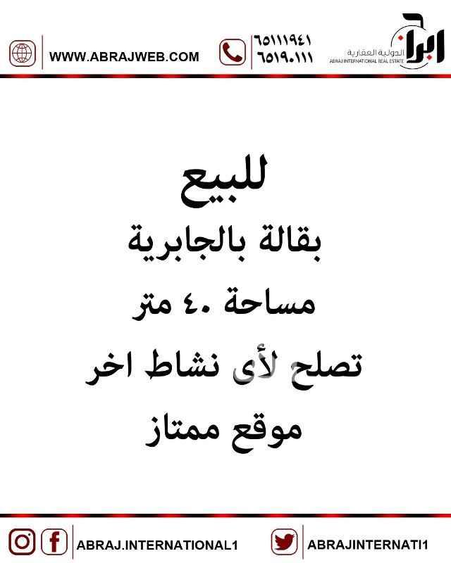 محل للبيع فى شارع 14 ، مدينة الكويت 01