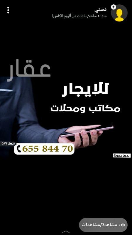 محل للإيجار فى شارع عبدالله المبارك ، حي قبلة ، مدينة الكويت 0