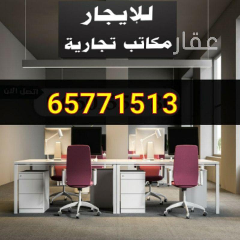 عمارة للإيجار فى برج التجارية ، حي المرقاب ، مدينة الكويت 2