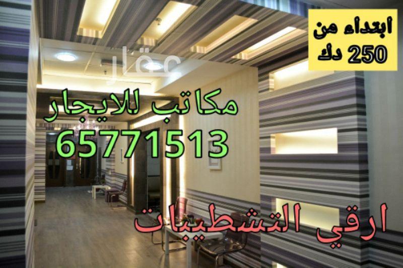 دور للإيجار فى حي شرق ، مدينة الكويت 01
