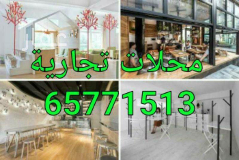 محل للإيجار فى شارع عبدالله عبداللطيف العثمان ، مدينة الكويت 0