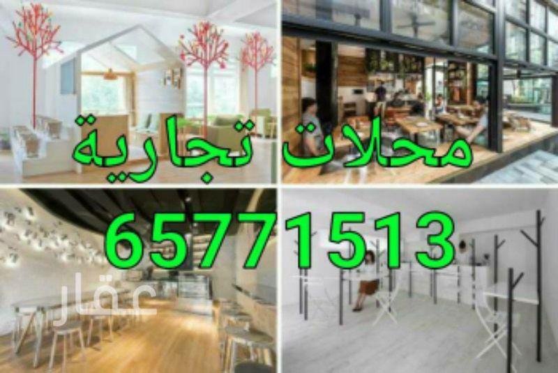محل للإيجار فى مجمع هاشم بهبهاني ، شارع بيروت ، حولي 01