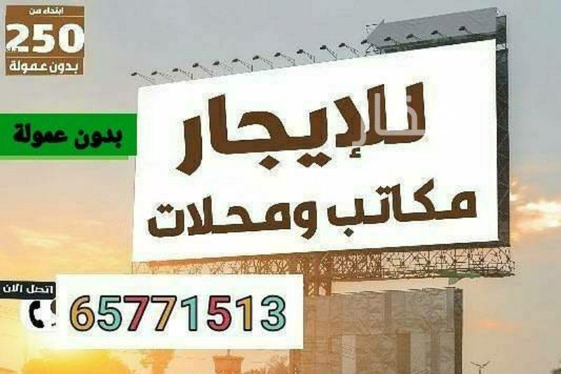 محل للإيجار فى مجمع الحساوي ، شارع بيروت ، حولي 0